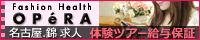 名古屋で風俗求人 高収入アルバイトはオペラ!